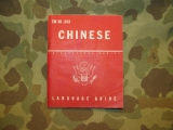 CHINESE Language Guide - 1943 - US Army AAF CBI PTO WWII
